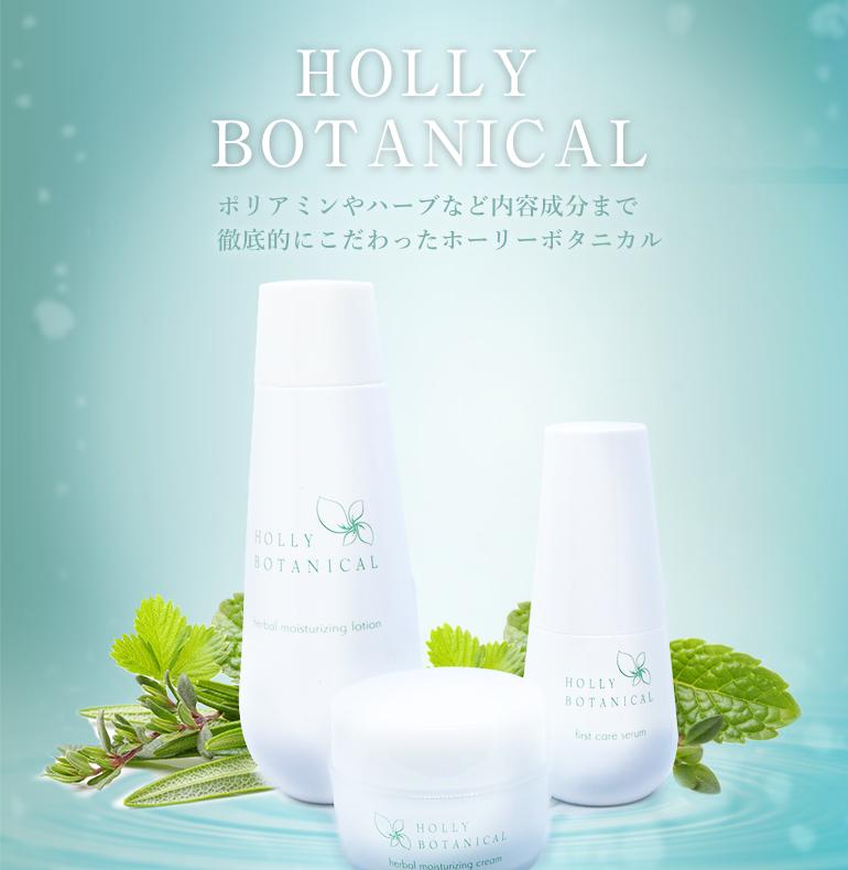 HOLLY BOTANICAL ポリミアンやハーブなど内容成分まで徹底的にこだわったホーリーボタニカル
